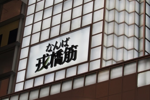 Trade name of company in Japan