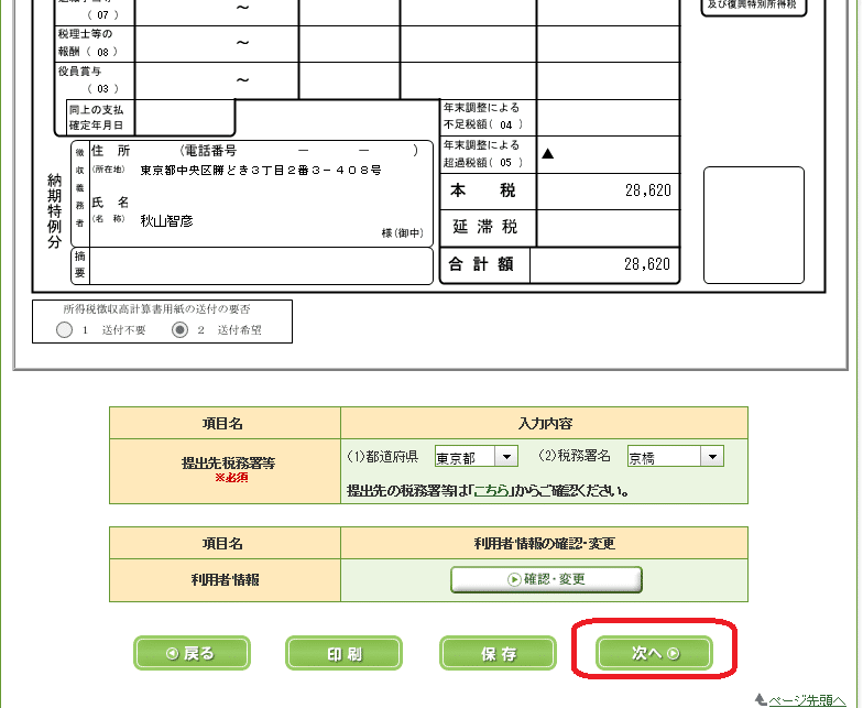 payment of japan tax by internet