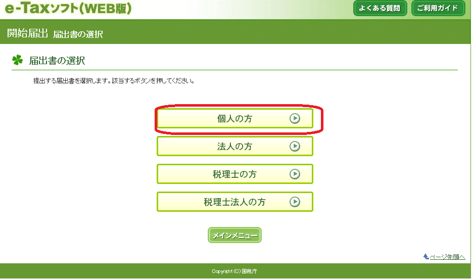 Payment of Japan tax by internet Step 2