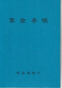 Pension Book Japan