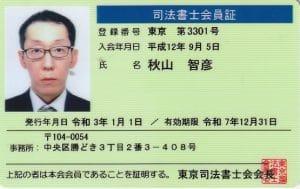 Shiho Shoshi License certificate
